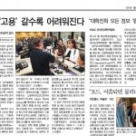 pg2 KoreanTimes